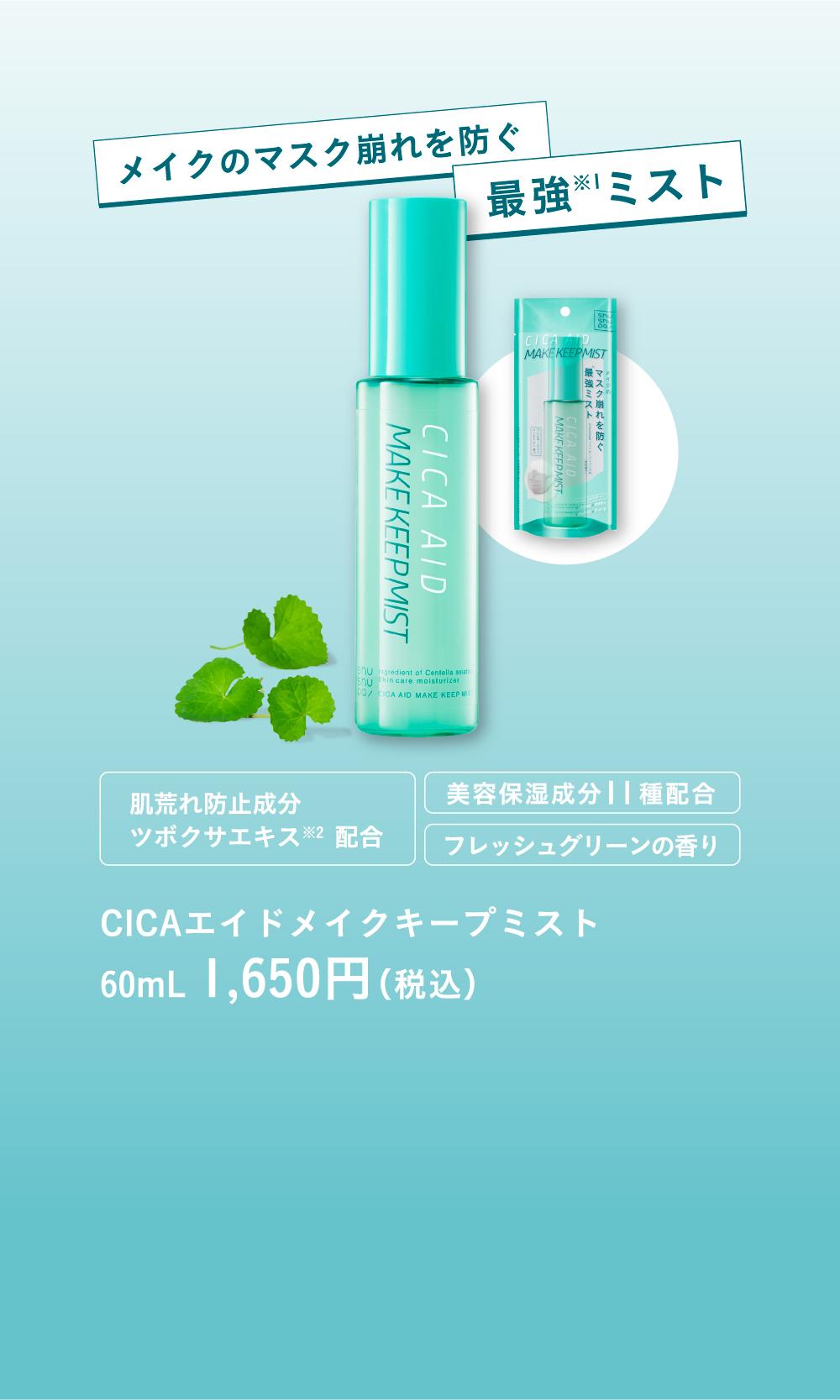 CICAエイドメイクキープミスト 60mL 1,650円(税込)