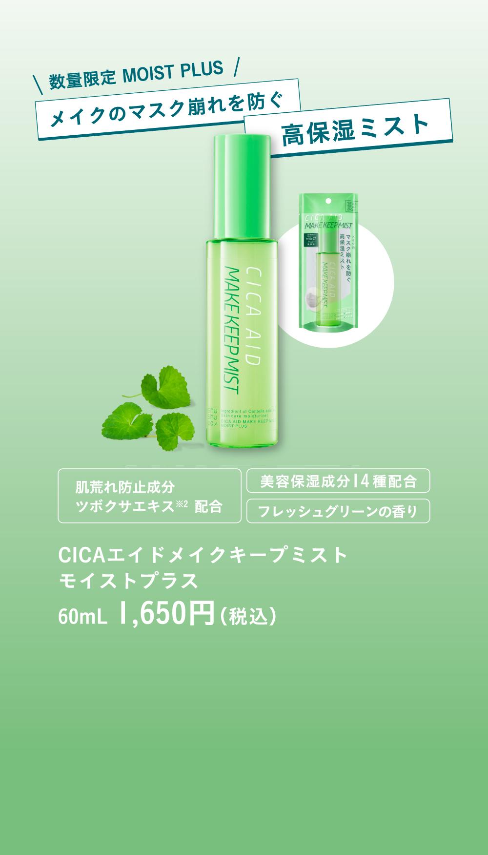 CICAエイドメイクキープミスト モイストプラス 60mL 1,650円(税込)