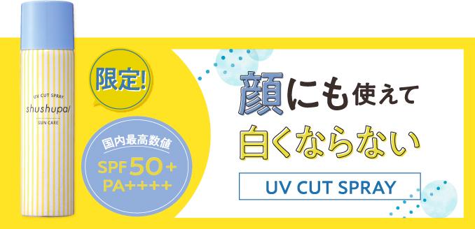 UVカット&メイクキープスプレー