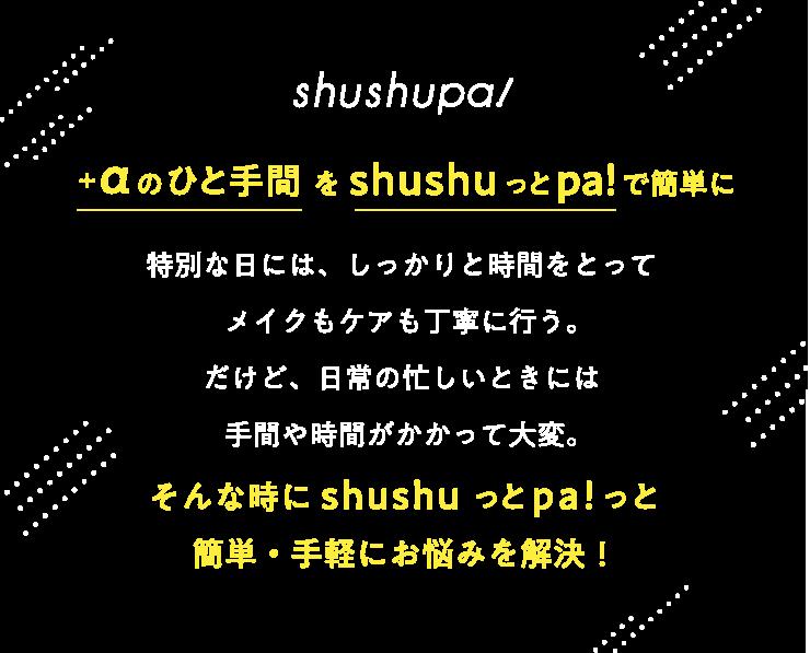 +アルファのひと手間をshushuっとpa!で簡単に