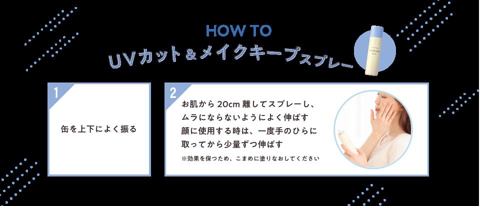 HOWTO UVカット&メイクキープスプレー